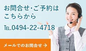 お問合せはTEL.0494-22-4718