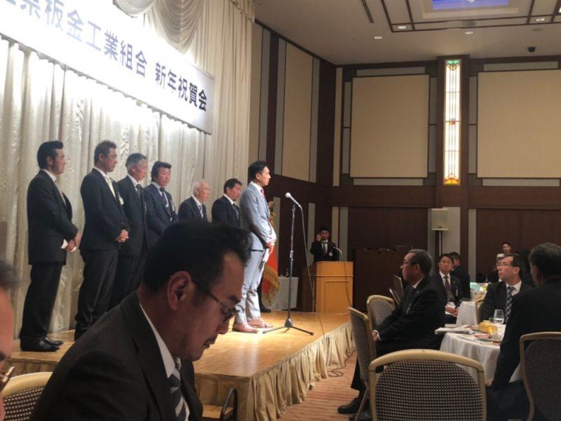 埼玉県板金工業組合 新年祝賀会